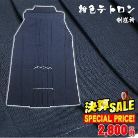 【決算セール品】 紺テトロン袴【剣道袴】
