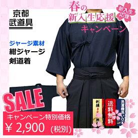 紺ジャージ剣道着 刺繍ネーム3文字無料【子供から大人まで練習向き】