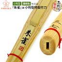 剣道 竹刀 小判型特製竹刀 『朱雀』38 【小判型・竹のみ・高校生用】