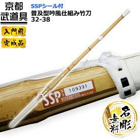 剣道 竹刀 「SSPシール付」 普及型吟風仕組み竹刀 32-38 【道場連盟試合対応・小学生〜高校生】