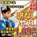 """剣道 竹刀/""""訳無し""""普及型 床仕組竹刀28〜38(幼年〜高校)"""