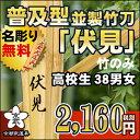 【剣道 竹刀】普及型並製竹刀 『伏見』 38【竹刀・剣道具・剣道 竹刀】