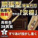 【剣道 竹刀】胴張型特製竹刀 『京極』38【竹刀・剣道具・剣道 竹刀】