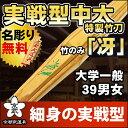 【剣道 竹刀】実戦型中太特製竹刀 『冴』39【竹刀・剣道具・剣道 竹刀】