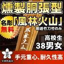 燻製胴張型特製竹刀 『風林火山』 38【竹刀・剣道具・剣道 竹刀】