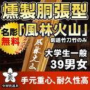 燻製胴張型特製竹刀 『風林火山』 39【竹刀・剣道具・剣道 竹刀】