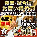 床仕組(完成)剣道竹刀39(大学・一般用)【竹刀・剣道具・剣道 竹刀】