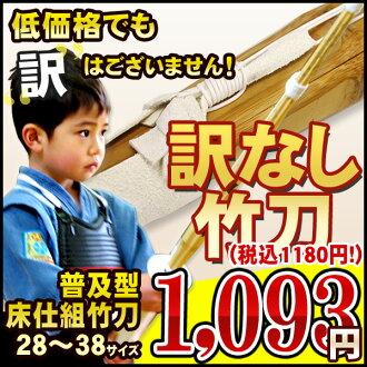 Standard type shinai 28 ~ 38 ( childhood ~ high school )