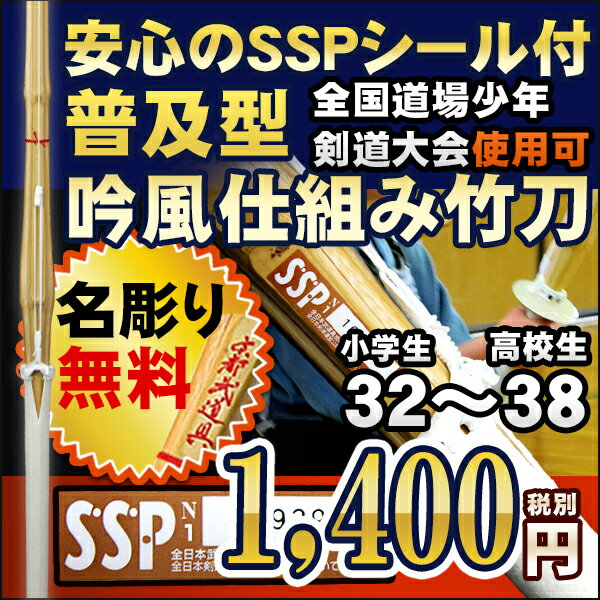 【SSPシール付】普及型吟風仕組み竹刀 32-38 小学生〜高校生 男女