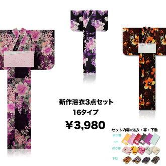 Yukata lucky bag three points set .3,980 yen (tax-excluded)! Yukata set 16 types ♪ yukata, set goldfish camellia