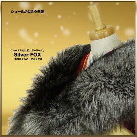【お買い物マラソン】シルバーフォックス ショール【Silver Fox】【狐ショール】成人式・振袖【最安値に挑戦】