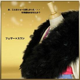 【フェザー×スワン】ショール [ブラック×ブラック] 【成人式・前撮り】【最安値に挑戦】