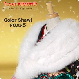 【FOX×5連】ショール [ホワイト] 成人式・前撮り・卒業式にぴったり♪【成人式/前撮り/結婚式/卒業式/結婚式】
