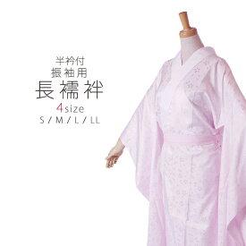 届いてすぐ着れる 洗える 振袖用 長襦袢 半衿付 選べる4サイズ ピンク プレタ 地紋入 仕立て上がり S M L LL