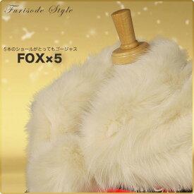 【お買い物マラソン】【FOX×5連】ショール [クリーム] 成人式・前撮り・卒業式にぴったり♪【成人式/前撮り/結婚式/卒業式/結婚式】