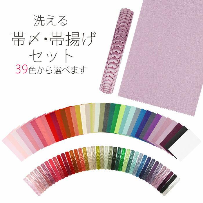 ラミエール 洗える 帯揚げ 帯締め セット テイジン素材使用 選べる39色 日本製 高級素材 振袖 着物 訪問着 七五三 帯〆 帯あげ