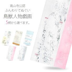 「ふんわり手ぬぐい/鳥獣人物戯画」日本手ぬぐい 選べる5柄 贈り物にも最適 手拭い 綿100% 鳥獣戯画 日本画 古典 桃 ピンク 灰 グレー からし 日本製