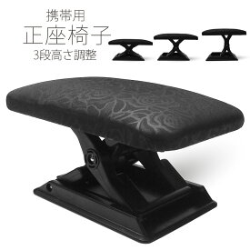 携帯用 正座 椅子 軽量コンパクト 専用 携帯ポーチ付き 黒 正座椅子
