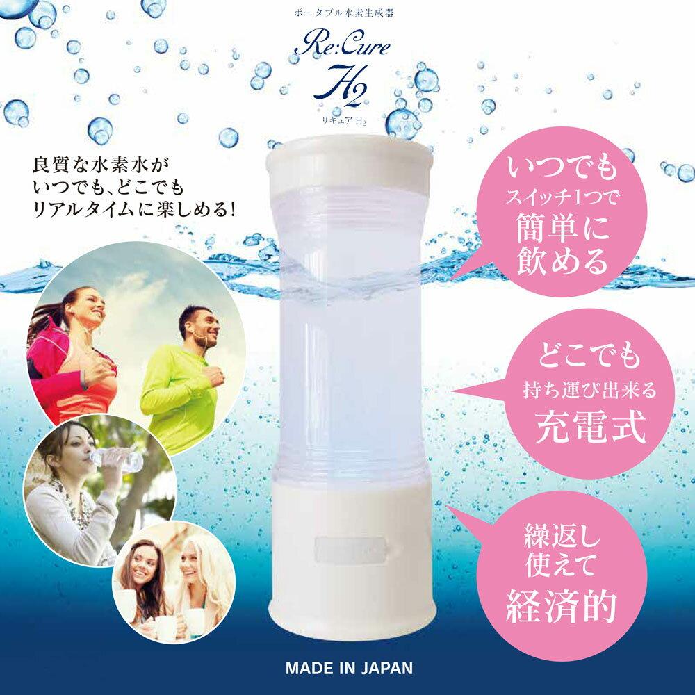 【ランキング1位】充電式 ポータブル 水素水 生成器 re cure h2 携帯できる 水素水サーバー 水素水生成器【最安値に挑戦!】