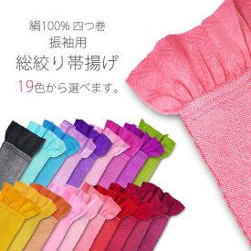 絹100% 四ツ巻 総絞り 帯揚げ 選べる 豊富な20色 卒業式 振袖 成人式 袴 帯上げ 正絹 シルク 赤 緑 ピンク 黄 青 紫 黒
