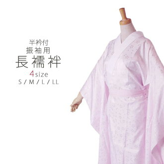 Choose 2015, just wear new washable furisode nagajuban half-collar with 4 size pink pret jimon into tailoring up ringtone review later! S M L LL
