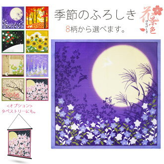 "It is a product made in DM service possible Japan in 8 flower furoshiki handles tapestry furoshiki present available of the ""flower scenery"" season ideally in the cherry tree Fujitomo face sunflower colored leaves bellflower camellia plum four season"