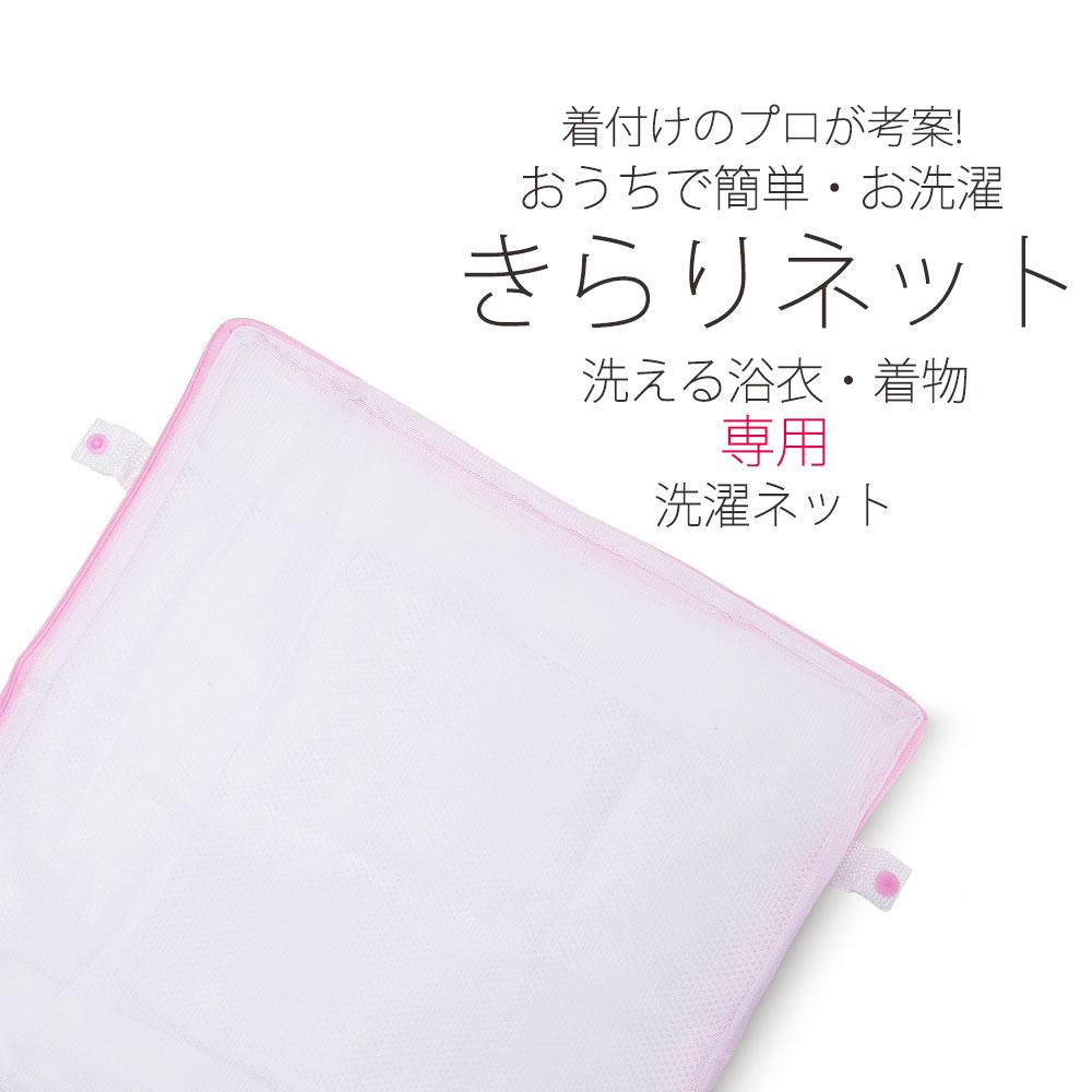 着物専用 洗濯ネット きらりネット 着物のプロが考案した自宅で簡単・お洗濯 浴衣 洗える着物 専用 ネット