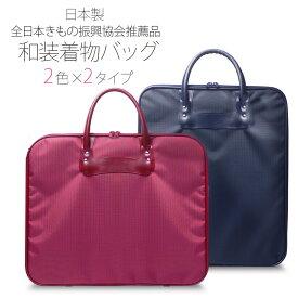 日本製 和装着物バッグ 縦型&横型「全日本きもの振興協会推薦商品」 2色 2タイプ から選べます 適【きものバック/着物ケース/和装バッグ/着付け/収納】