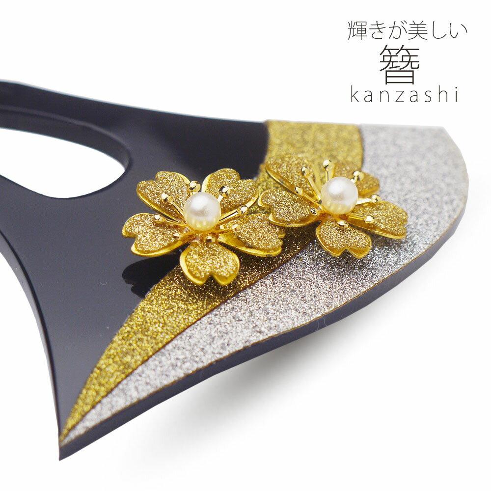 高級 かんざし バチ型 簪 日本製 髪飾り 最安値に挑戦 振袖 留袖 訪問着 婚礼 結婚式 卒業式 袴 和装 着物 ヘアアクセサリー シルバー ゴールド 黒 パール