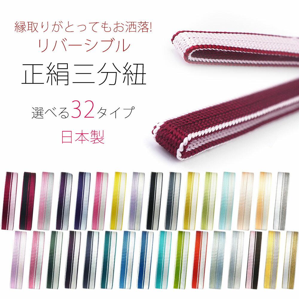ゆうパケット可!両面縁取り リバーシブル 三分紐 正絹 選べる32色 日本製 絹100% 帯留め用 帯締め 透明ケース入り ツートンカラー