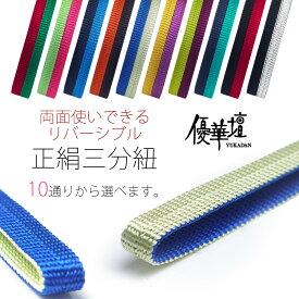 ゆうパケット可! 優華壇 ブランド 三分紐 正絹 リバーシブル 選べる10色 日本製 絹100% 帯留め用 帯締め 透明ケース入り ツートンカラー