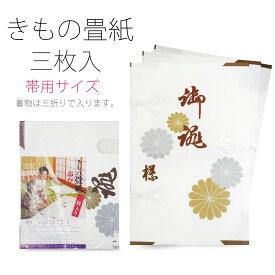 帯用 たとう紙 3枚入り 3P 選べる なか紙 保管に最適 タトウ紙 畳紙 たとうし 和装小物 和装 浴衣 収納