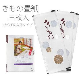 着物用 たとう紙 3枚入り 3P 選べる なか紙 保管に最適 タトウ紙 畳紙 たとうし 和装小物 和装 浴衣 収納