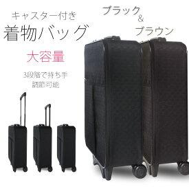 着物バッグ 和洋折衷 キャスター付き 車輪付き 選べる2色 ブラウン ブラック 調整可能 多収納 大収納【きものバック 着物ケース 和装バッグ 着付け 収納】