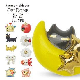 tsumorichisato ツモリチサト 帯留 11タイプ ネコ トラ猫 お月さま りんごにてんとう虫 ネコリボン 花ネコ ロケット 帯留め ゆうパケット対応