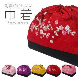 刺繍がかわいい 巾着 選べる5色 卒業式 袴 赤 ピンク 濃ピンク 紫 黄色