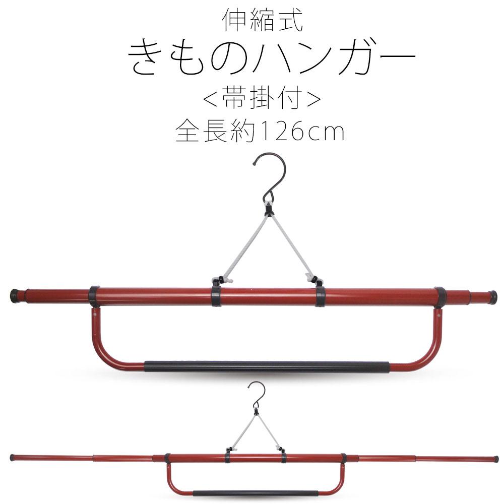 帯掛け付き 伸縮 着物ハンガー きものハンガー 〔 和装着付け小物・道具 〕126cm 【最安値に挑戦】