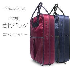 新型 着物バッグ 縦型 選べる2カラー 着付け教室・お稽古に最適【きものバック 着物ケース 和装バッグ 着付け 収納】