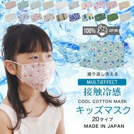 涼しい 接触冷感 クール コットン 布マスク 夏 日本製 選べる20柄 肌に優しい 綿100% 5才 6才 小学生 男の子 女の子 男女兼用 ウイルス対策 冷感 日本国内発送 ウイルス 花粉