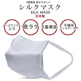 即納 5重構造 シルク マスク 肌に優しい 絹100% 高品質シルク 男女兼用 ウイルス対策 日本国内発送 ウイルス 花粉 フリーサイズ 2重フィルター構造 ゆうパケット 送料無料