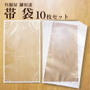 日本製 帯袋 10枚組 帯 収納 保管 袋帯 名古屋帯 京袋帯 収納袋 保存袋 着物 草履