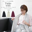 Tablewithinfo1