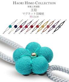 女性 羽織紐 マグネット式 梅 ちりめん 選べる10タイプ 日本製 着物 おしゃれ着に 翠嵐工房 謹製 ゆうパケット可