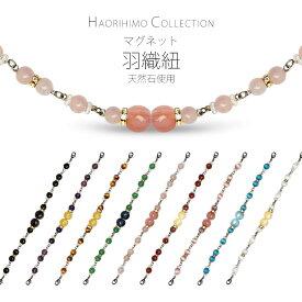 女性 羽織紐 マグネット 天然石 キャッツアイ 選べる9タイプ 日本製 着物 おしゃれ着に 翠嵐工房 ゆうパケット可