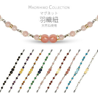 The packet that a The hills are robed in green studio says to for arrival at haori string magnet nature stone cat's-eye product made in nine types of Japan kimono fashion for women available is possible