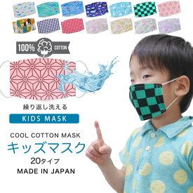 子供用マスク 呼吸楽 肌に優しい コットン100% 布マスク 日本製 魚 選べる20色 綿100% 5才 6才 鬼滅の刃 小学生 男の子 女の子 男女兼用 ウイルス対策 日本国内発送 ウイルス 花粉 ギンガムチェック ユニコーン