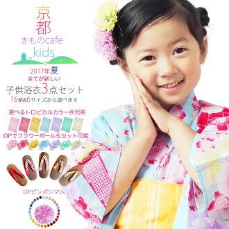 新 '京都和服咖啡館孩子' 孩子浴衣 3 點集 16 模式 6 大小完全原始的選舉吃 heko 色調經典浴衣和皮帶和木屐的檔案管理員球夏季節日煙花孩子孩子女孩浴衣女孩孩子浴衣 2015年夏天