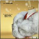 【大感謝祭】ブルーフォックス 日本製 ショール Blue Fox SAGA FARS 狐毛皮 成人式 高級ショール【最安値に挑戦】