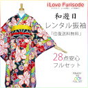 Furisode1450-1