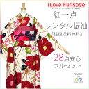 Furisode1469 1